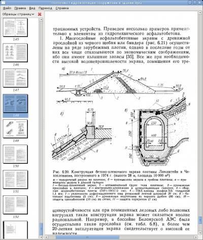 Гидроизоляция зданий и сооружений 2