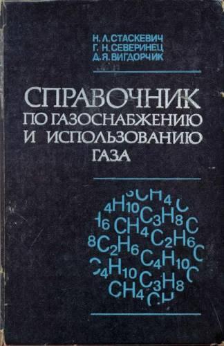 Справочник по газоснабжению и использованию газа