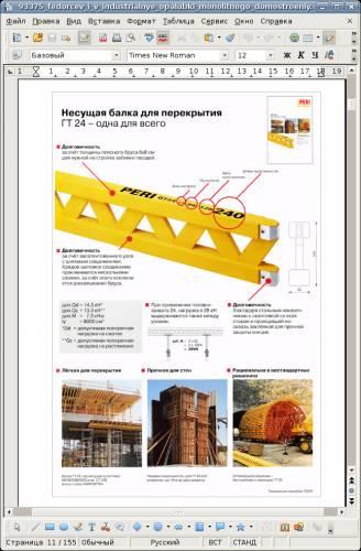 Индустриальные опалубки монолитного домостроения 3
