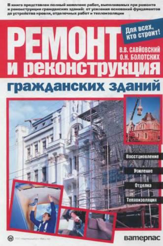 Ремонт и реконструкция гражданских зданий