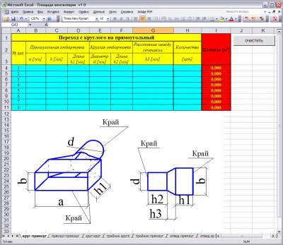 Подсчет площади вентиляции в Excel 2