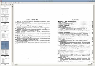 Справочник производителя работ в строительстве 2