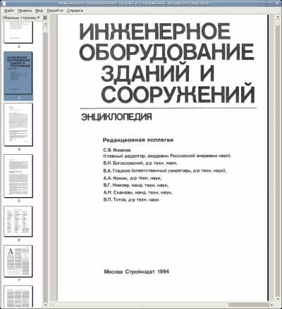 Инженерное оборудование зданий и сооружений: Энциклопедия 2