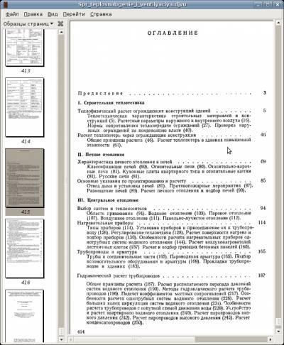 Справочник по теплоснабжению и вентиляции. Книга первая. Отопление и теплоснабжение. 2