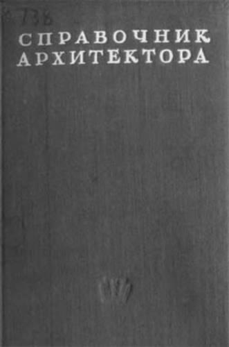 Справочник Архитектора. том 8. Конструкции гражданских зданий.