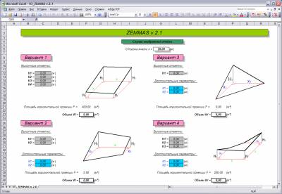 ZEMMAS v2.1 - форма подсчёта объемов земляных масс в Excel
