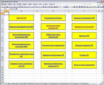 Каталог железобетонных изделий в Excel