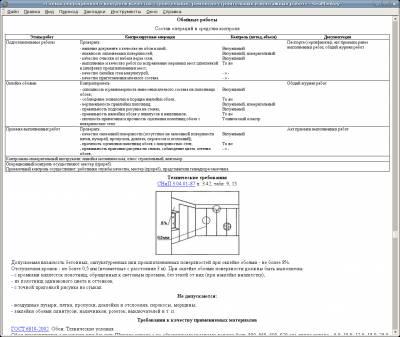 Схемы операционного контроля качества строительных, ремонтно-строительных и монтажных работ 2