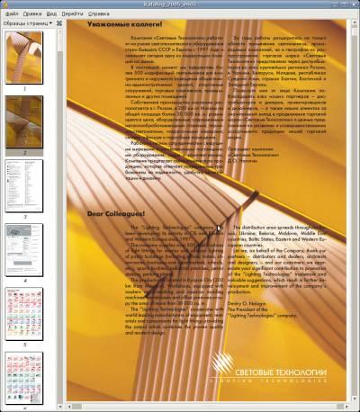 Kаталог электроосветительных приборов