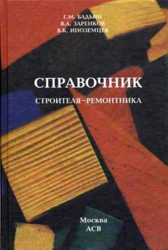 Справочник строителя-ремонтника