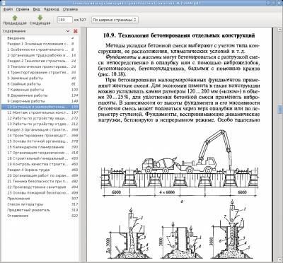 Технология и организация строительства 2