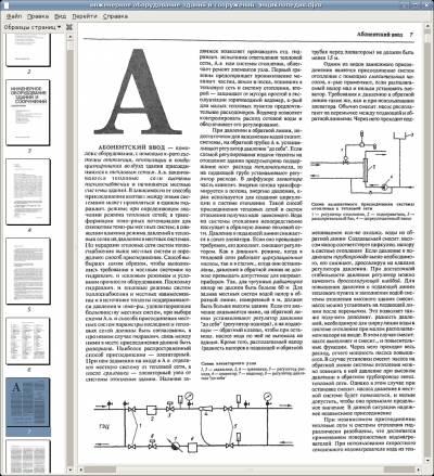 Инженерное оборудование зданий и сооружений: Энциклопедия 3