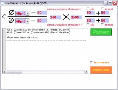 ArmSetka v4.1 - программ для вычисления массы армосеток
