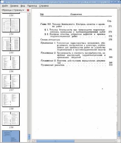Гидроизоляция ограждающих конструкций промышленных и гражданских сооружений 2