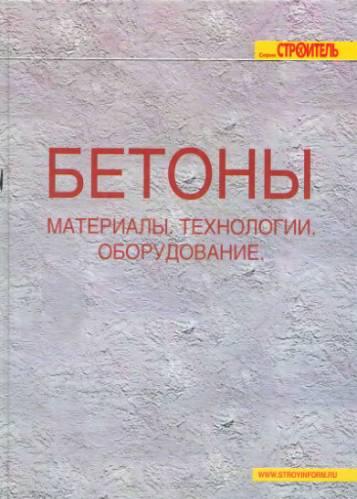 БЕТОНЫ. Материалы. Технологии. Оборудование.