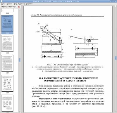 Организация строительного производства 2