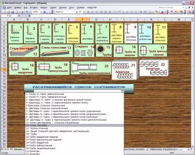 Сортамент в Excel