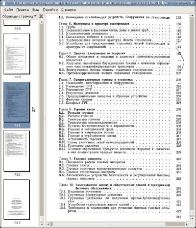 Справочник по газоснабжению и использованию газа 3