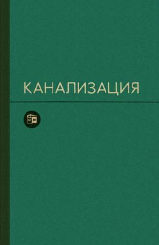 Канализация. Учебник для вузов.