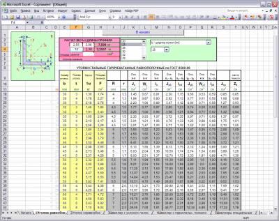Сортамент в Excel 2
