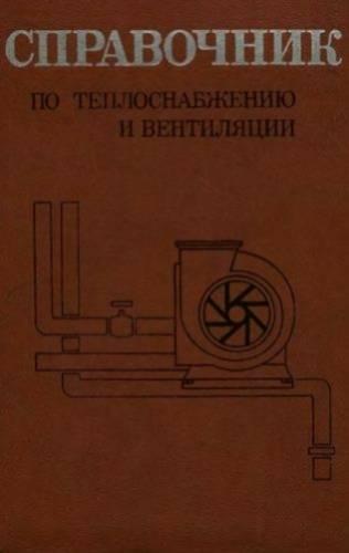 Справочник по теплоснабжению и вентиляции. Книга первая. Отопление и теплоснабжение.