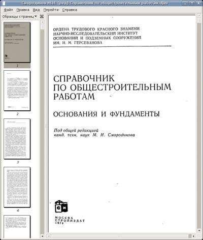 Справочник по общестроительным работам. Основания и фундаменты