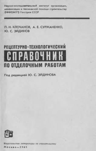 Рецептурно-технологический справочник по отделочным работам