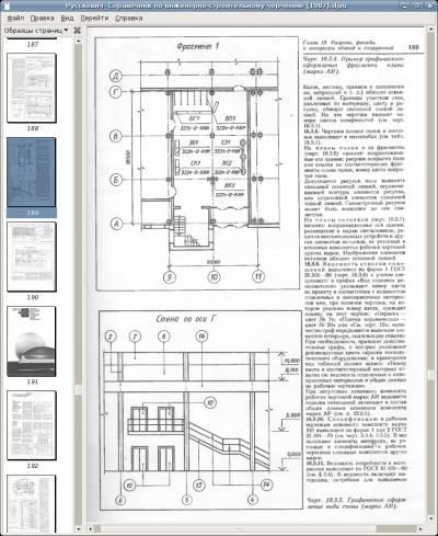 Справочник по инженерно-строительному черчению 2