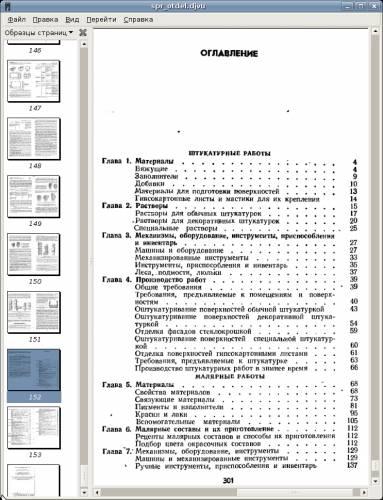 Справочник строителя-отделочника 2