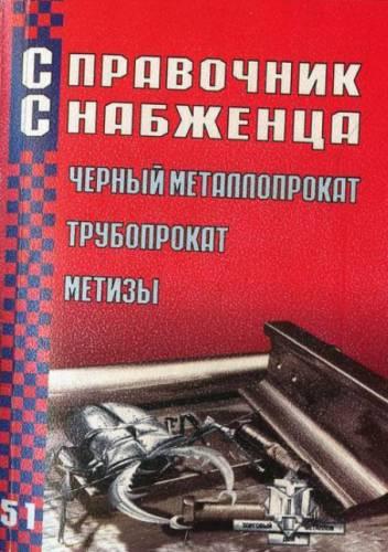 Черный металлопрокат, трубопрокат, метизы