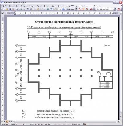 Методика подсчёта объёмов работ и технология работ при устройстве монолитных стен