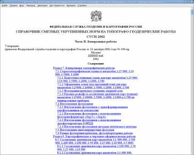 СУСН-2002 Справочник сметных укрупненных норм на топографо-геодезические работы 2