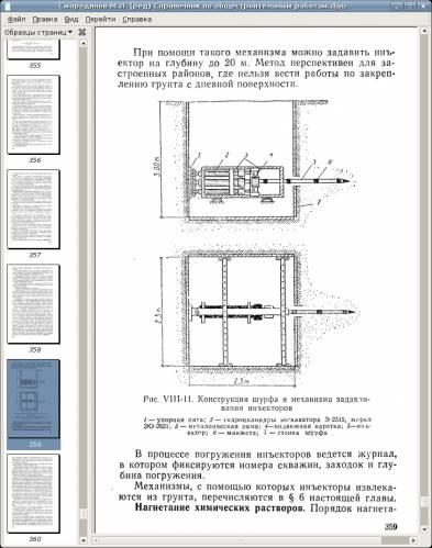 Справочник по общестроительным работам. Основания и фундаменты 2
