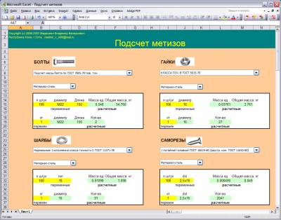 Подсчет веса метизов в Excel