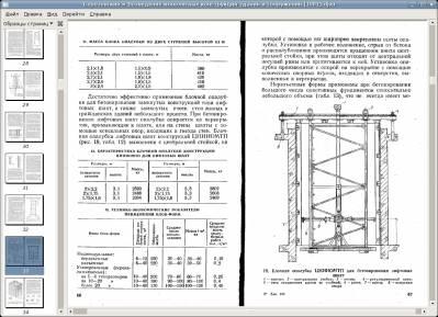 Возведение монолитных конструкций зданий и сооружений 2