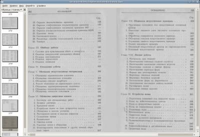 Рецептурно-технологический справочник по отделочным работам 3
