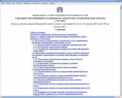 СУР-2002 Сметные укрупненные расценки на топографо-геодезические работы