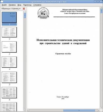 Исполнительная техническая документация при строительстве зданий и сооружений