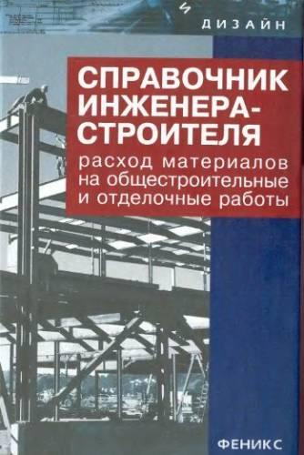 Справочник инженера-строителя. Расход материалов на общестроительные и отделочные работы