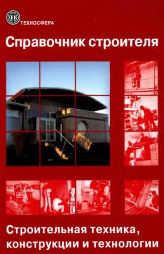 Справочник строителя. Строительная техника, конструкции и технологии (в 2-х томах). I и II том