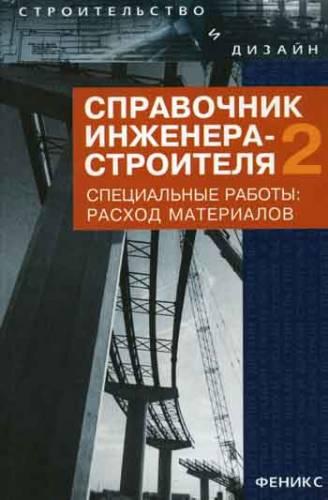 Справочник инженера-строителя-2. Специальные работы: расход материалов