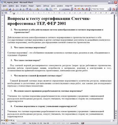 Вопросы-ответы к тесту сертификации