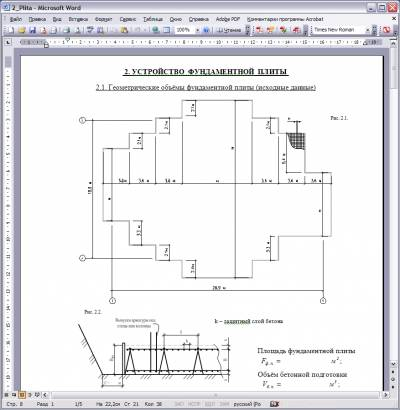 Методика подсчёта объёмов работ и технология работ при устройстве фундаментной плиты