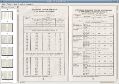Справочник инженера-строителя. Расход материалов на общестроительные и отделочные работы 2