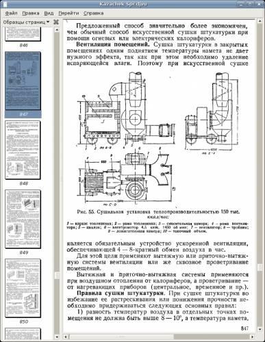 Справочник мастера-строителя 2