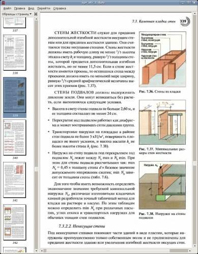 Справочник строителя. Строительная техника, конструкции и технологии (в 2-х томах). I и II том 2