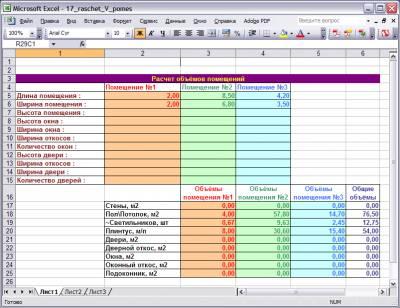 Подсчет объемов работ по помещениям в Excel