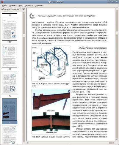 Справочник строителя. Строительная техника, конструкции и технологии (в 2-х томах). I и II том 3