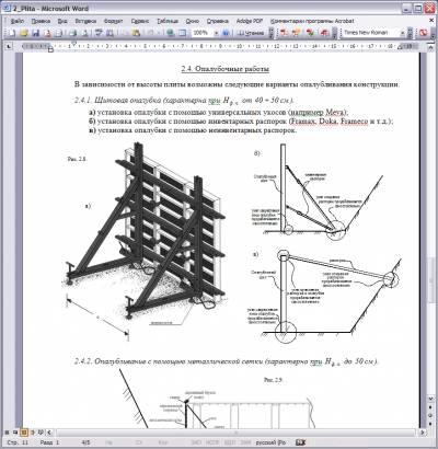 Методика подсчёта объёмов работ и технология работ при устройстве фундаментной плиты 2