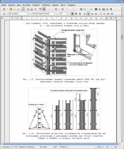 Опалубочные системы для устройства монолитных железобетонных стен, колонн и перекрытий